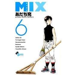 MIX 6(ゲッサン少年サンデーコミックス) [コミック]