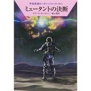 ミュータントの決断 (ハヤカワ文庫 SF 宇宙英雄ローダン シリーズ) [文庫]