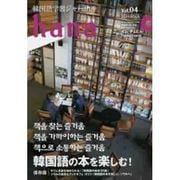 韓国語学習ジャーナルhana Vol. 04 [単行本]