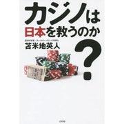 カジノは日本を救うのか? [単行本]