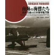 南海の海鷲たち―南西方面の日本海軍航空隊 [単行本]