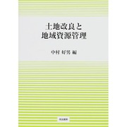 土地改良と地域資源管理 [単行本]