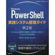 Windows PowerShell実践システム管理ガイド―Windows管理の自動化・効率化に役立つPowerShell活用法 第2版 [単行本]