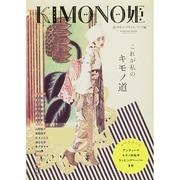 KIMONO姫12 キモノ スタイル ブック編 (祥伝社ムック) [ムックその他]