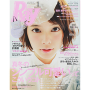 Ray (レイ) 2015年 01月号 [雑誌]