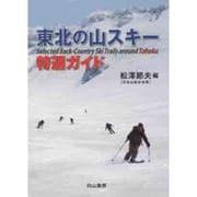 東北の山スキー特選ガイド [単行本]