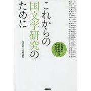 これからの国文学研究のために―池田利夫追悼論集 [単行本]