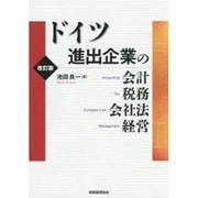 ドイツ進出企業の会計・税務・会社法・経営 改訂版 [単行本]