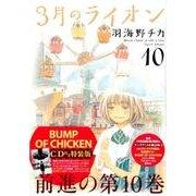 3月のライオン 10 特装版(ジェッツコミックス) [コミック]