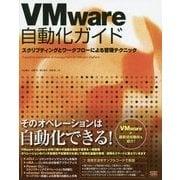 VMware自動化ガイド―スクリプティングとワークフローによる管理テクニック [単行本]