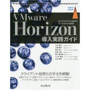 VMware Horizon 導入実践ガイド 「モバイルクラウド時代のワークスタイル変革」 [単行本]