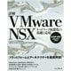 詳解VMware NSX ネットワーク仮想化の基礎と応用 [単行本]