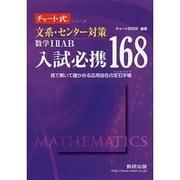 入試必携168文系・センター対策数学12AB-見て解いて確かめる応用自在の定石手帳(チャート式・シリーズ) [単行本]