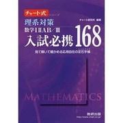 入試必携168理系対策数学12AB/3-見て解いて確かめる応用自在の定石手帳(チャート式・シリーズ) [単行本]