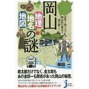 意外と知らない岡山県の歴史を読み解く!岡山「地理・地名・地図」の謎(じっぴコンパクト新書) [新書]