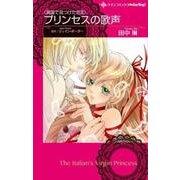 プリンセスの歌声(ハーレクインコミックス・darling タ 1-4 異国で見つけた恋) [コミック]