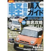 2015 最新!!軽自動車購入ガイド サクラMOOK [ムックその他]