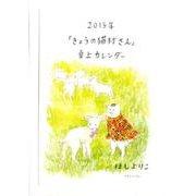 「きょうの猫村さん」卓上カレンダー 2015年 [単行本]