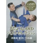 ダンスファンDVDベストセレクション 1 保存版[DVD]