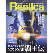 Replica 2 Naigai Mook [ムックその他]