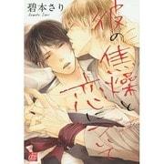 彼の焦燥と恋について(ドラコミックス 394) [コミック]