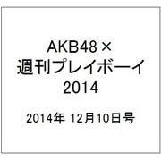 AKB48×週刊プレイボーイ2014 2014年 12/10号 [雑誌]