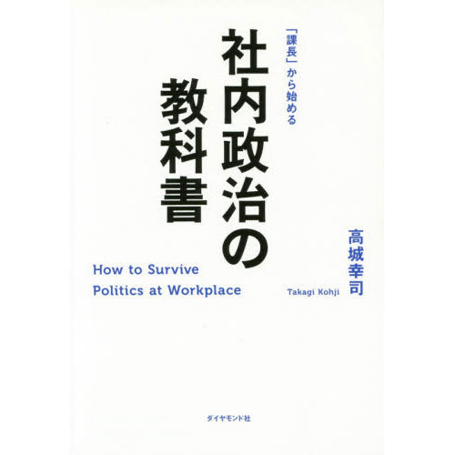 社内政治の教科書―「課長」から始める [単行本]