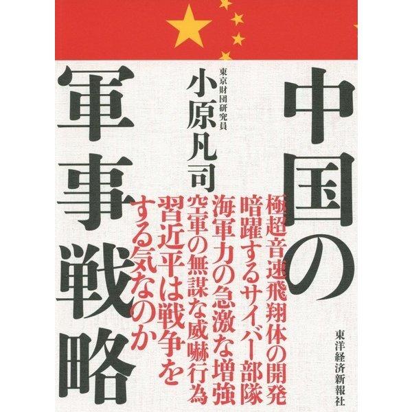 ヨドバシ.com - 中国の軍事戦略 ...