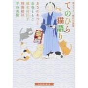てのひら猫語り―書き下ろし時代小説集(招き猫文庫) [文庫]