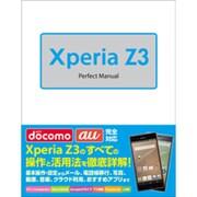 Xperia Z3 Perfect Manual [単行本]