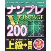 ナンプレVINTAGE200 上級→難問〈2〉 [単行本]