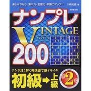 ナンプレVINTAGE200 初級→上級〈2〉 [単行本]
