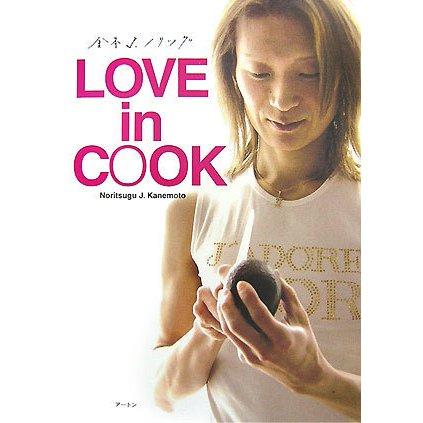 LOVE in COOK [単行本]
