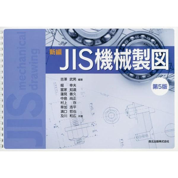 新編JIS機械製図 第5版 [単行本]