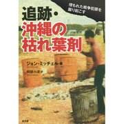 追跡・沖縄の枯れ葉剤―埋もれた戦争犯罪を掘り起こす [単行本]