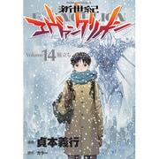 新世紀エヴァンゲリオン Volume14(角川コミックス・エース) [コミック]