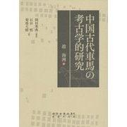 中国古代車馬の考古学的研究 [単行本]