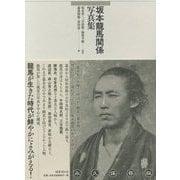 坂本龍馬関係写真集 [単行本]