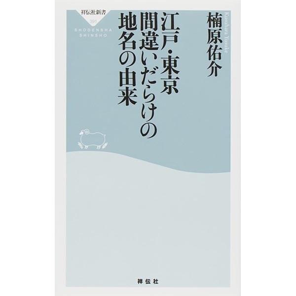 江戸・東京 間違いだらけの地名の由来(祥伝社新書) [新書]