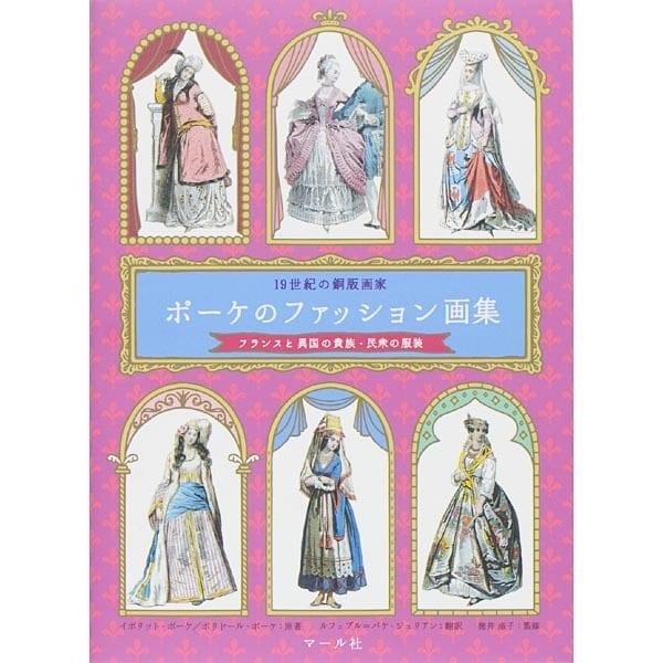 ポーケのファッション画集―19世紀の銅版画家 フランスと異国の貴族・民衆の服装 [単行本]