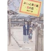 ぷらっと黄表紙 猫の恋(招き猫文庫) [文庫]