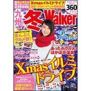 九州冬Walker2015(ウォーカームック) [ムックその他]