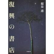 復興の書店(小学館文庫) [文庫]