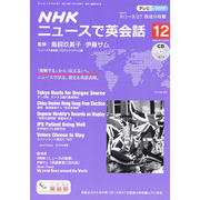 NHK ニュースで英会話 2014年 12月号 [雑誌]