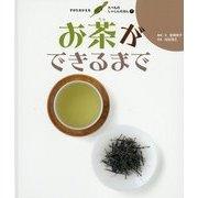 お茶ができるまで(すがたをかえるたべものしゃしんえほん〈7〉) [絵本]