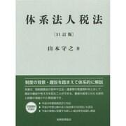 体系法人税法 31訂版 [単行本]