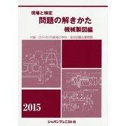 現場と検定 問題の解きかた 機械製図編〈2015年版〉付録:2014年2月実施の学科・実技試験出題問題 [単行本]