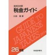 英和対照税金ガイド〈26年版〉 [単行本]