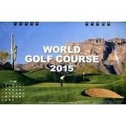 ワールドゴルフコース卓上カレンダー 2015 [単行本]