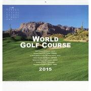 ワールドゴルフコースカレンダー 2015年版 [単行本]